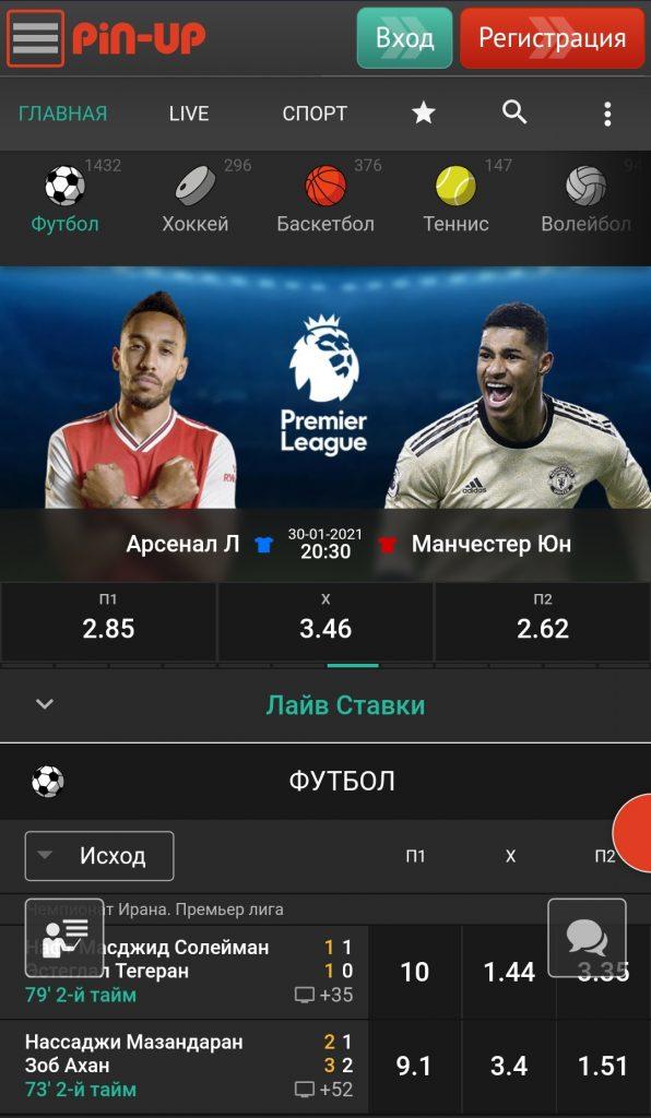 pin up bet app download